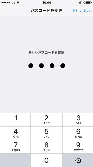 iPhone本体ロック解除用パスコードのカスタムコード_4桁数字確認画面