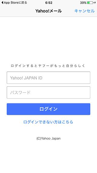 Yahoo!メールアプリ_ログイン_メールアドレス入力画面