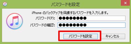 暗号化パスワード設定2