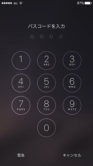 4桁数字パスコードの解除画面