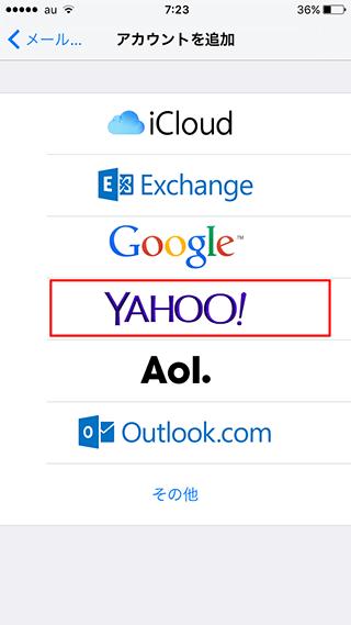 Yahooメールアドレス追加