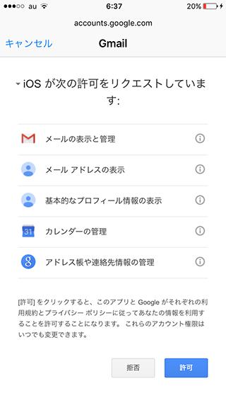 標準メールアプリ_Gmail設定画面08