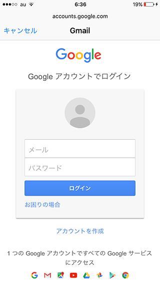 標準メールアプリ_Gmail設定画面03