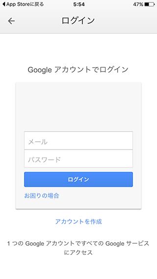 Gmailアプリ_ログイン画面