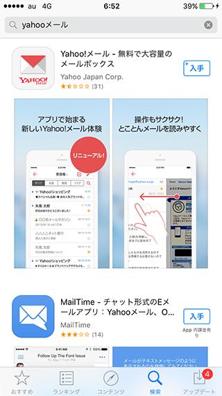 Yahoo!メールアプリ入手画面