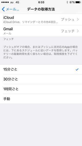 標準メールアプリ_Gmail設定画面13