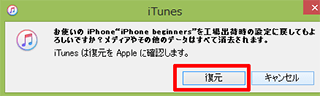 iTunesバスコード解除_復元確認メッセージ画面