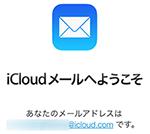 icloud_メールアドレス作成完了画面