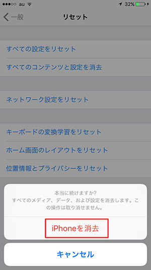 icloudバックアップ復元_iPhone初期化再確認画面