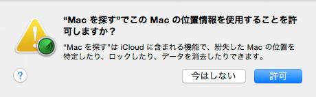 Macパソコン_Macを探す位置情報利用許可画面