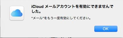 Macパソコン_iCloud設定11