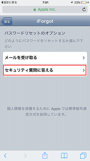 Apple-IDパスワード再設定方法-iForgot_セキュリティ質問選択