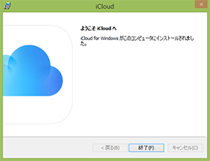 iCloud-for-windows_インストール04