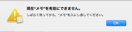 Macパソコン_iCloud設定10