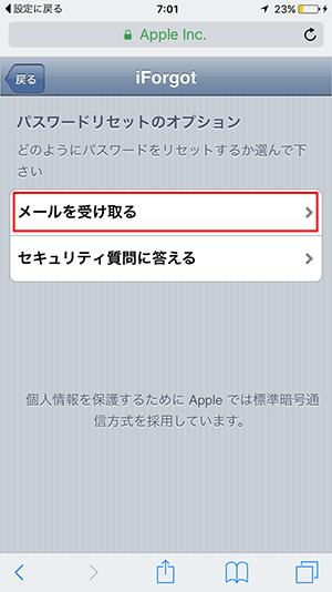 Apple-IDパスワード再設定方法-iForgot_メールを受け取る
