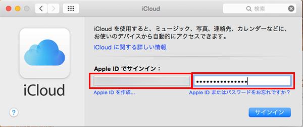 Macパソコン_iCloudサインイン画面