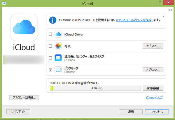 iCloud-for-windows_設定画面