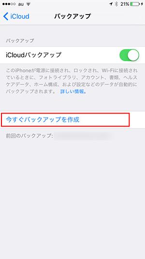 icloud手動バックアップ01