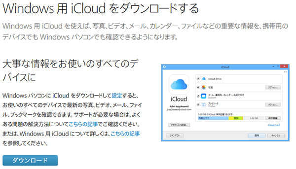 iCloud-for-windows_インストール01