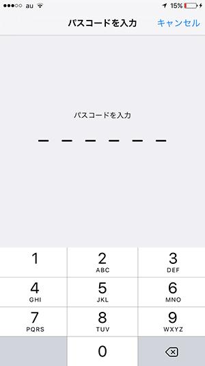 icloudバックアップ復元_パスコード入力画面