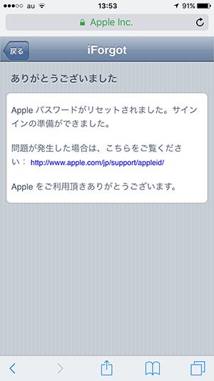 Apple-IDパスワード再設定方法-iForgot_セキュリティ質問_新パスワード設定完了