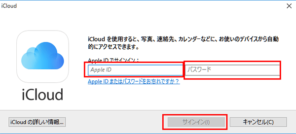 iCloud-for-windows_インストール06