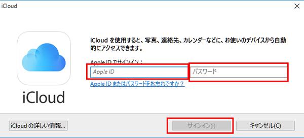 iCloud-for-windows_インストール完了画面