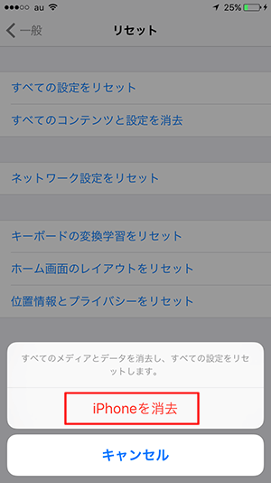 icloudバックアップ復元_iPhone初期化確認画面
