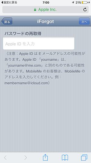 Apple-IDパスワード再設定方法-iForgot_メールアドレス入力画面