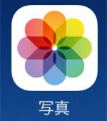 写真アプリアイコン