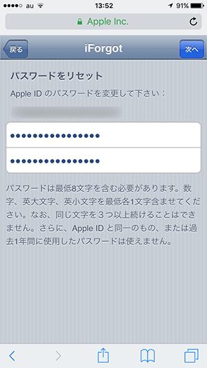 Apple-IDパスワード再設定方法-iForgot_セキュリティ質問_新パスワード設定