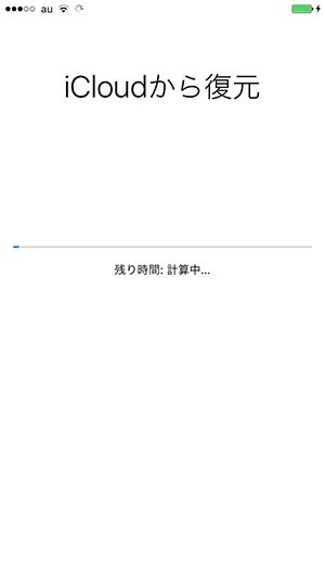 iCloud-backup-バックアップデータ復元中画面