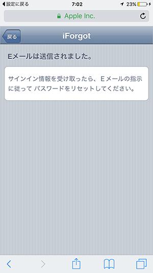 Apple-IDパスワード再設定方法-iForgot_完了画面