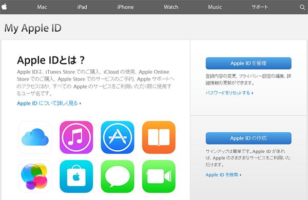 iCloudパスワード再設定_AppleWebサイト