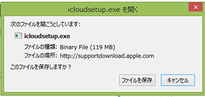 iCloud-for-windows_インストール02