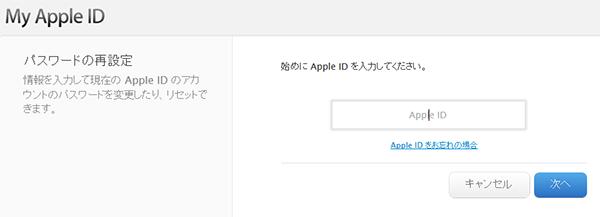 iCloudパスワード再設定_AppleWebサイト_AppleID入力