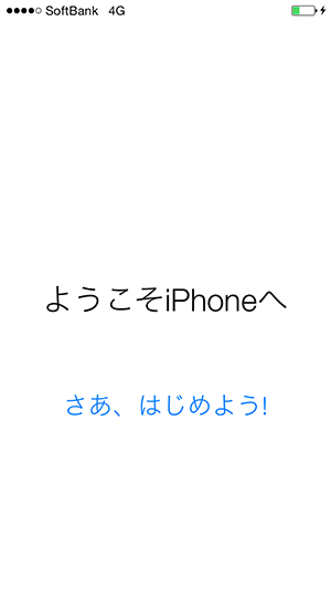iCloudバックアップ復元_iphone初期化直後画面