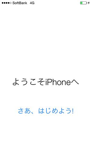 » iCloud(アイクラウド)バックアップデータをiPhoneに復元する方法