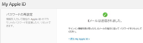 iCloudパスワード再設定_AppleWebサイト_AppleIDの認証_メール送信案内