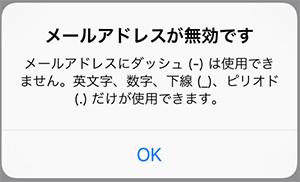 iCloudメールアドレス作成方法_使用できる文字