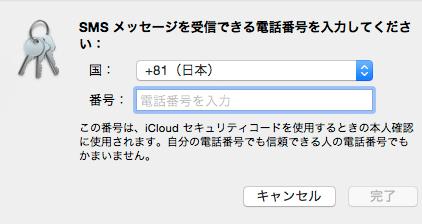 Macパソコン_iCloud設定09