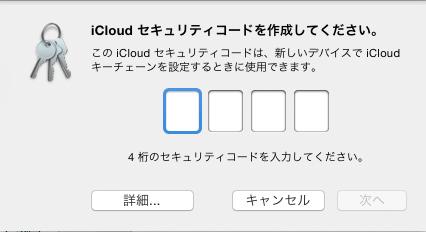 Macパソコン_iCloud設定08