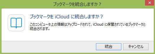 iCloud-for-windows_インストール_ブックマークオプション設定統合確認画面