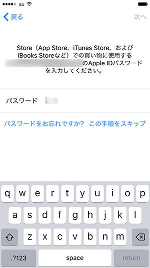 iCloud-backup-AppleIDパスワード入力画面