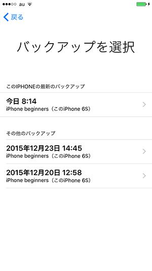 iCloud-backup-バックアップデータ選択画面