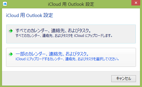 iCloud-for-windows_インストール_Outlookクオプション詳細設定画面
