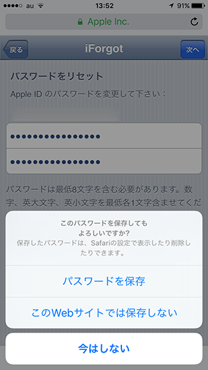 Apple-IDパスワード再設定方法-iForgot_セキュリティ質問_新パスワード設定確認