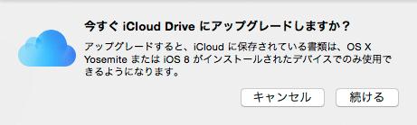 Macパソコン_iCloud設定07
