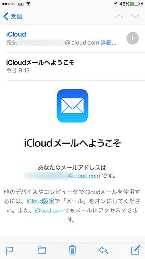 iCloudメールアドレス作成完了案内メール