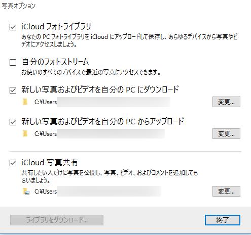 iCloud-for-windows_写真オプション設定画面